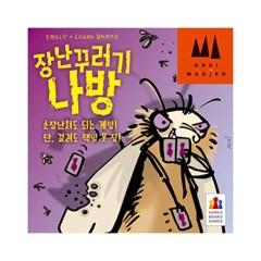 [코리아보드게임즈] Mogel-Motte 장난꾸러기 나방