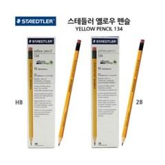 [스테들러] 옐로우 지우개연필(2B/HB)_(12689466)