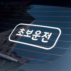 [차량용품plus] 심플하고 예의바른 디자인 초보운전스티커 모음