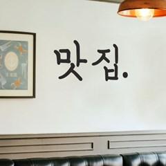 심플한 맛집 홍보 체인점 음식점 레터링 인테리어스티커