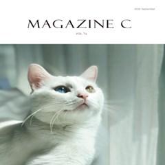 반려동물 매거진C - 2020년 9월호 (BEFORE SUNRISE)