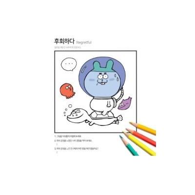 옥이샘의 감정툰 컬러링북 (감정카드/색칠공부)