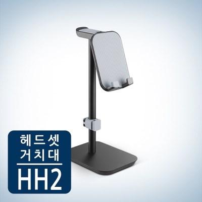 [카멜마운트] 헤드셋 거치대 HH-2