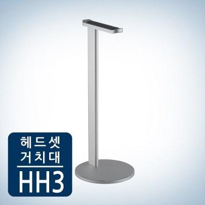 [카멜마운트] 헤드셋 거치대 HH-3