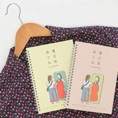 쇼핑 오답 노트(4계절 옷생활 플래너)