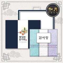 [추석세트/띠지감사장세트] 송월 AB 뮤즈 3매세트_(1558232)