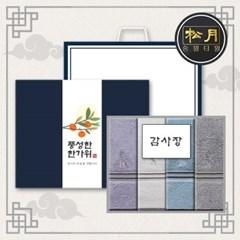 [추석세트/띠지감사장세트]송월 로베르타트윈 4매세트_(1558219)