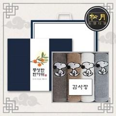 [추석세트/띠지감사장세트]송월 스누피리버 4매세트_(1558217)