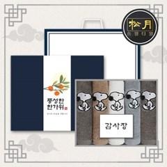 [추석세트/띠지감사장세트]송월 스누피리버 5매세트_(1558216)