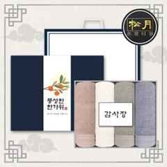[추석세트/띠지감사장세트] 송월 클래식40 4매세트_(1558214)