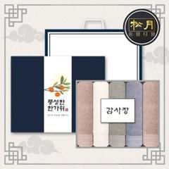 [추석세트/띠지감사장세트] 송월 클래식40 5매세트_(1558213)