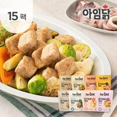 [아임닭] 닭가슴살 큐브 100g 8종 15팩