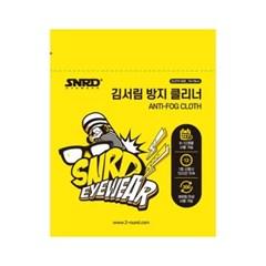 SNRD 김서림방지클리너