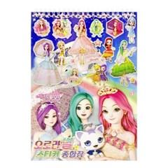 시크릿쥬쥬 오로라별 스티커종합장C4748
