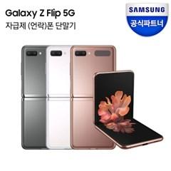 갤럭시 Z플립 5G 자급제폰 공기계 새상품 SM-F707N