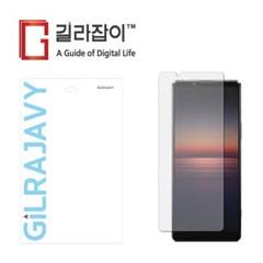 소니 엑스페리아 1 마크2 고경도 액정보호필름 2매 + 후면 1매
