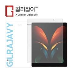 갤럭시 Z 폴드2 5G 컬핏 지문방지 액정보호필름 2매 + 외부액정 1매