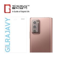갤럭시 Z 폴드2 5G 후면 카메라 9H 나노글라스 보호필름 2매