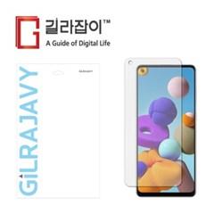 갤럭시 A21s 블루라이트차단 보호필름 2매 + 후면 1매