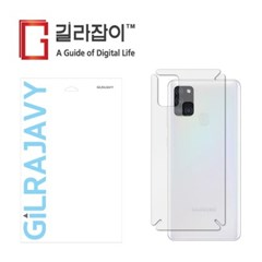 갤럭시 A21s 디지털PPF 외부보호필름 후면 2매