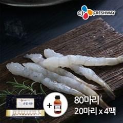 [CJ프레시웨이] 손질새우 20미 X 4봉 + 칠리소스 증정