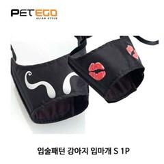 입술패턴 강아지 입마개 S 1P 애견 짖음 방지 훈련
