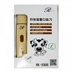 강아지 미용용품 미용 RK3300 전동 발톱 다듬기