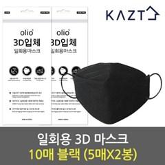 일회용 3D 마스크 10매 블랙(5매X2봉)
