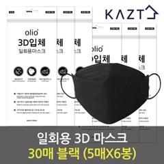 일회용 3D 마스크 30매 블랙(5매X6봉)