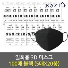 일회용 3D 마스크 100매 블랙(5매X20봉)
