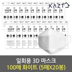 일회용 3D 마스크 100매 화이트(5매X20봉)