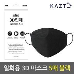 일회용 3D 마스크 5매 블랙