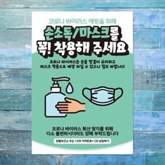 코로나 예방 마스크 손소독제 포스터_066_그린 손소독_(1258020)