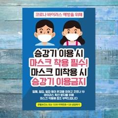 코로나 예방 마스크 손소독제 포스터_068_남녀 승강기_(1258018)