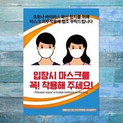 코로나 예방 마스크 손소독제 포스터_072_남자 여자 입_(1258014)