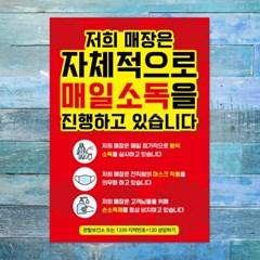 코로나 예방 마스크 손소독제 포스터_075_매장 매일소독_(1258011)