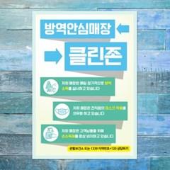 코로나 예방 마스크 손소독제 포스터_078_방역안심매장_(1258008)