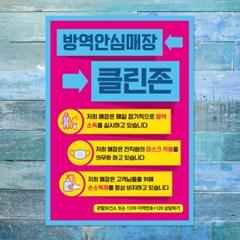 코로나 예방 마스크 손소독제 포스터_079_방역안심매장_(1258007)