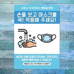 코로나 예방 마스크 손소독제 포스터_080_블루 손을 씻_(1258006)