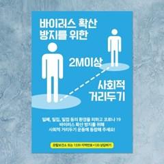 코로나 예방 마스크 손소독제 포스터_081_사회적 거리두_(1258005)