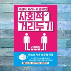 코로나 예방 마스크 손소독제 포스터_084_사회적 거리두_(1258002)
