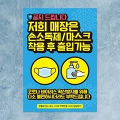 코로나 예방 마스크 손소독제 포스터_085_손소독제 마스_(1258001)