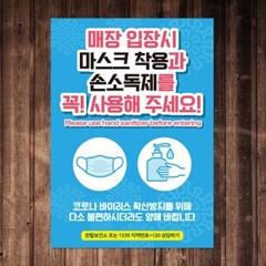 코로나 예방 마스크 손소독제 포스터_090_입장시 마스크_(1257996)