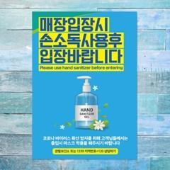 코로나 예방 마스크 손소독제 포스터_092_입장시 손소독_(1257994)
