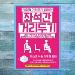 코로나 예방 마스크 손소독제 포스터_096_좌석간 거리두_(1257990)