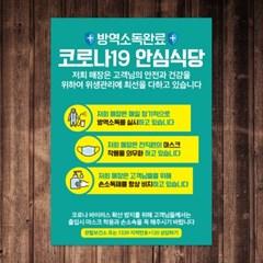 코로나 예방 마스크 손소독제 포스터_097_코로나 안심식_(1257989)