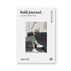 볼드저널 Bold journal ISSUE NO.18 - 오늘의 패션