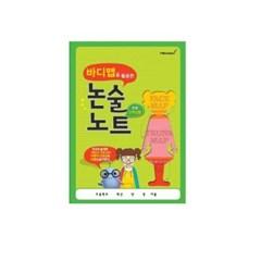 아이스크림 초등논술노트 (고학년용)
