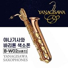 야나기사와 B-WO2 바리톤색소폰 브론즈 색소폰