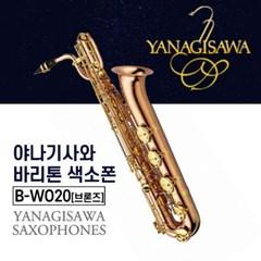 야나기사와 B-WO20 바리톤색소폰 브론즈 색소폰